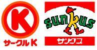 サークルK/サンクス